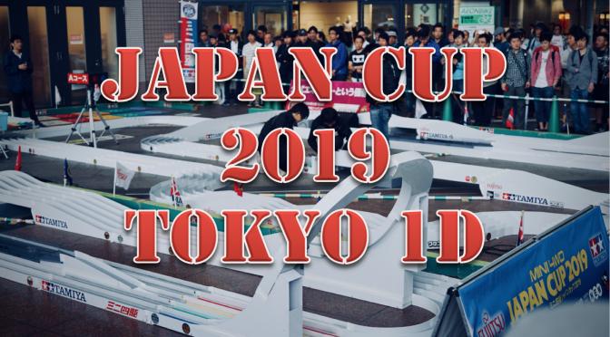 ジャパンカップ2019東京大会1D!/JAPAN CUP 2019 TOKYO 1D!