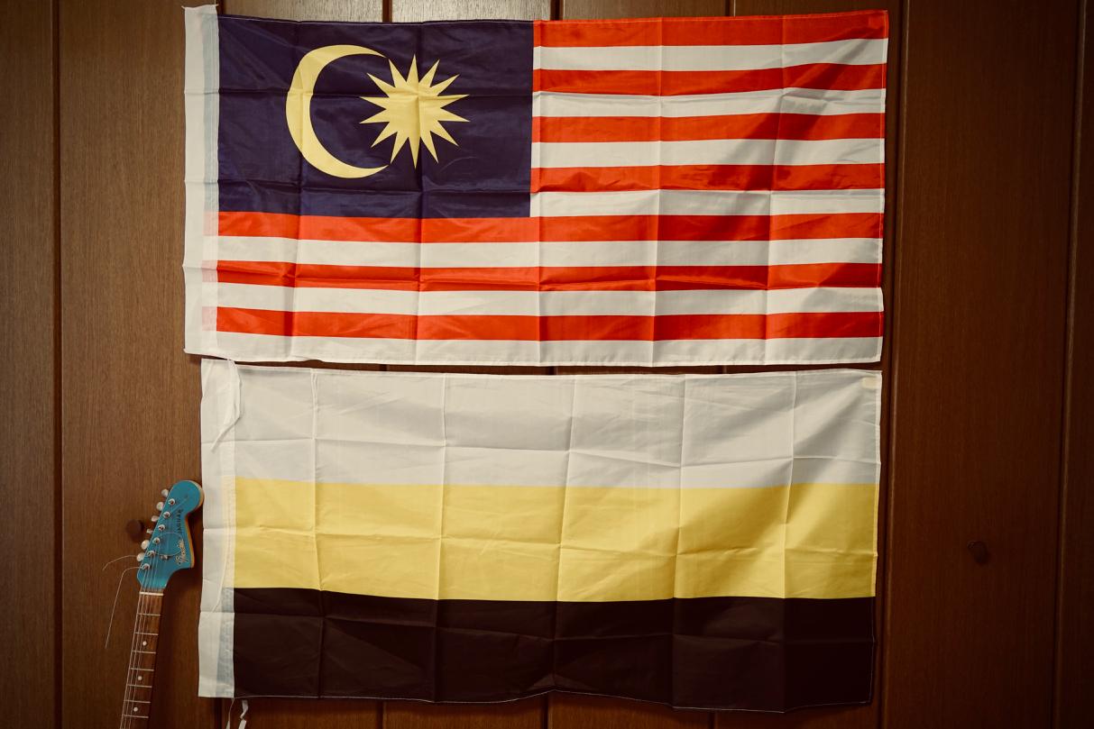マレーシア国旗・ペラ州旗