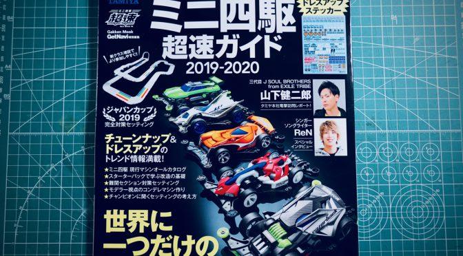"""タミヤ公式ガイドブック ミニ四駆 超速ガイド2019-2020/Tamiya Official Guidebook """"Mini 4WD Cho-soku Guide 2019-2020"""""""