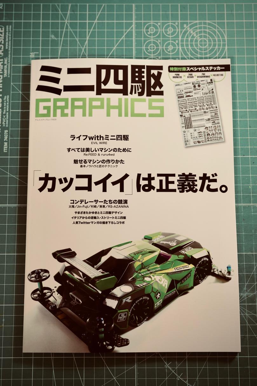 ミニ四駆GRAPHICS01