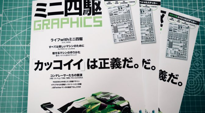 ミニ四駆GRAPHICS発売!/Mini 4WD GRAPHICS now on sale!!