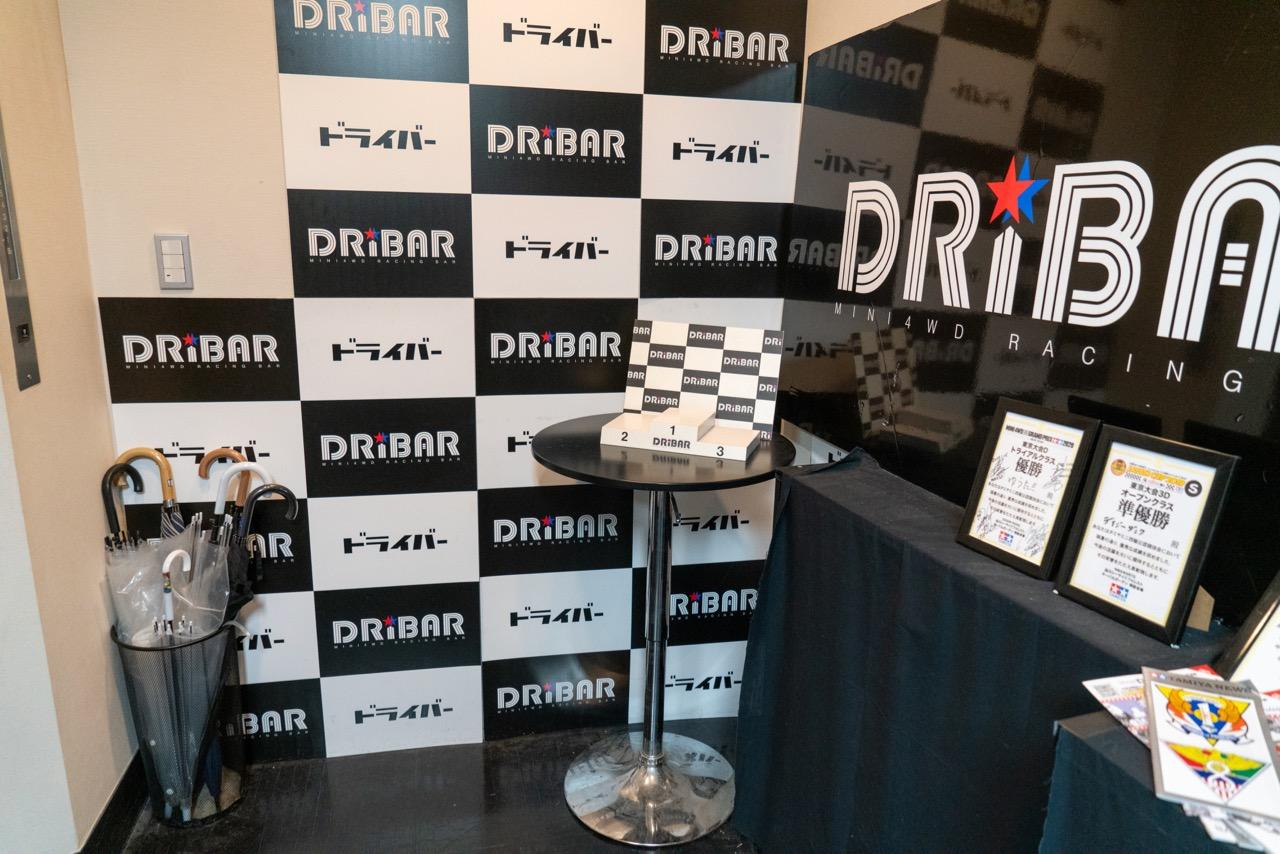 DRiBar01