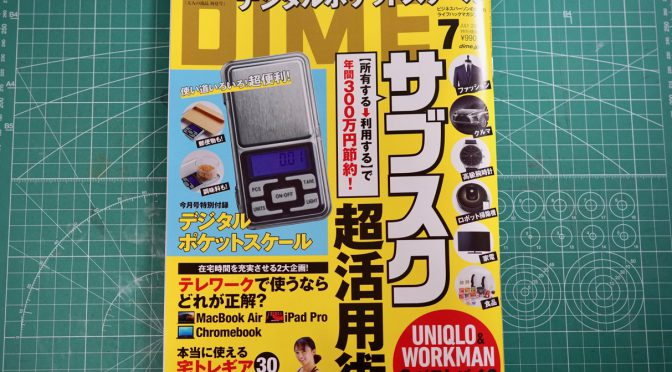 "雑誌「DIME」7月号/Magazine ""DIME"" July issue"