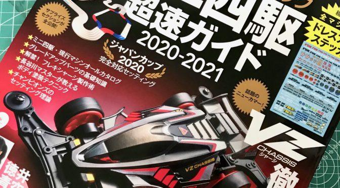 ミニ四駆超速ガイド2020-2021/Mini 4WD Chosoku Guide 2020-2021″