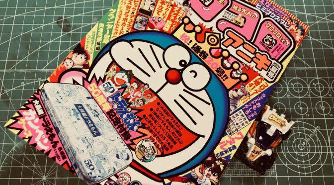 コロコロアニキ 2020夏号/CoroCoro Aniki 2020 Summer Issue