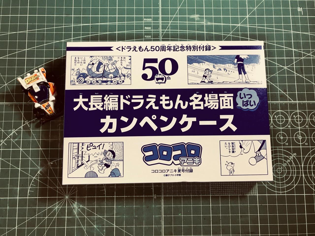コロコロアニキ付録カンペンケース01