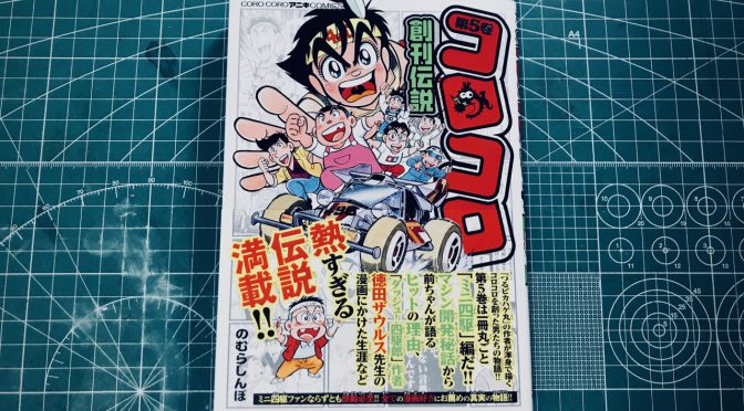 """コロコロアニキコミックス 「コロコロ創刊伝説」 第5巻/Coro Coro Aniki Comics """"Corokoro inaugural Legend"""" Vol.5"""