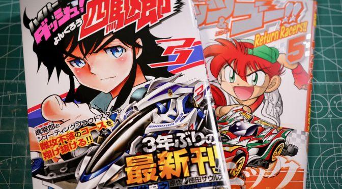 「ハイパーダッシュ!四駆郎 」3巻と「爆走兄弟レッツ&ゴー!!Return Racers!! 」5巻/New Comic books