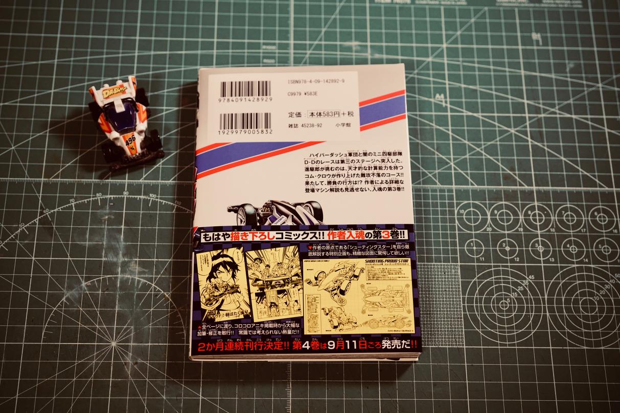 「ハイパーダッシュ!四駆郎 」3巻裏表紙