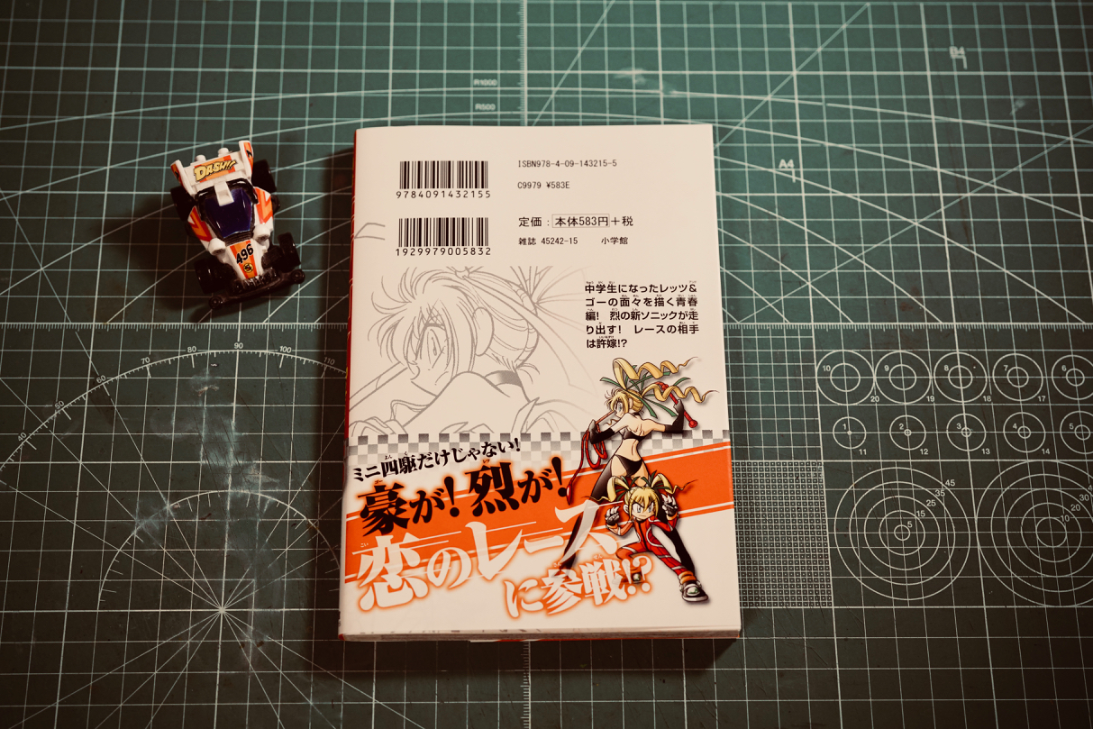 爆走兄弟レッツ&ゴー!!Return Racers!! 」5巻裏表紙