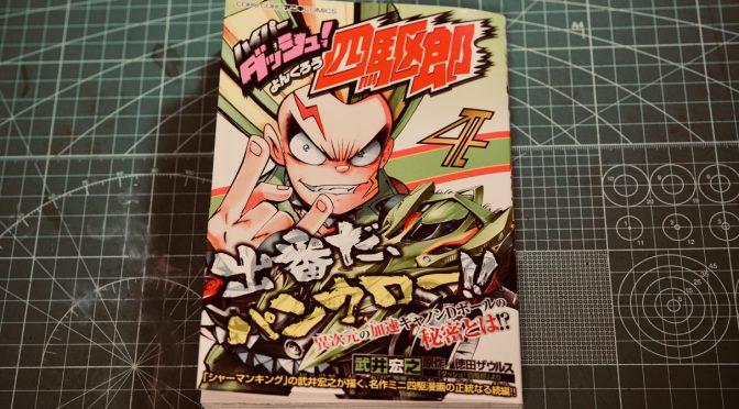 """「ハイパーダッシュ!四駆郎 」4巻/""""Hyper Dash! Yonkuro"""" vol.4"""