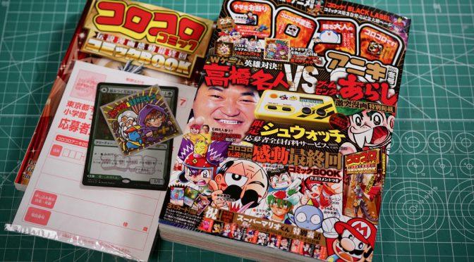 コロコロアニキ2021年冬号/CoroCoro Aniki 2021 Winter Issue