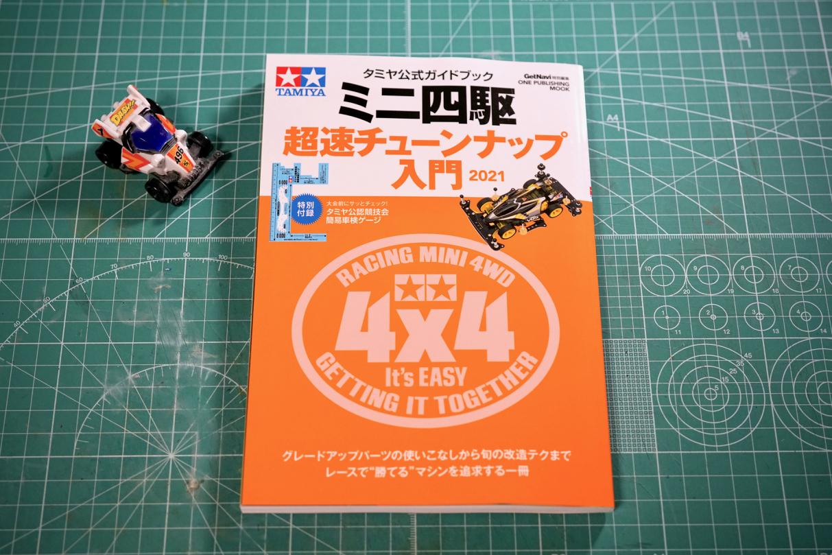 「超速チューンナップ入門2021」01
