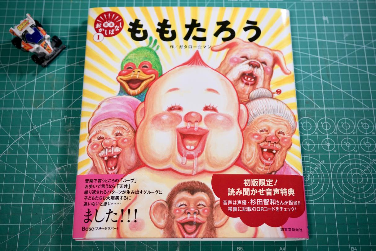 「超速チューンナップ入門2021」04