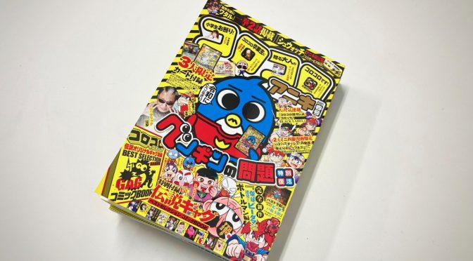 コロコロアニキ 2021春号/CoroCoro Aniki 2021 Spring Issue