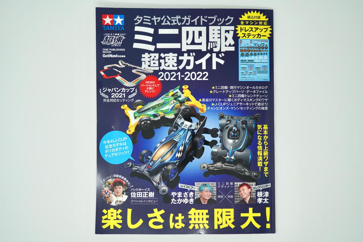 超速ガイド表紙01