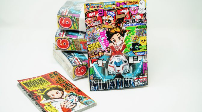 コロコロコミック9月号/CoroCoro Comic September issue